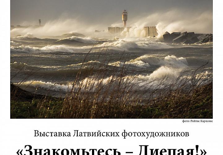 Выставка латвийских фотографов «Знакомьтесь — Лиепая!» 0+