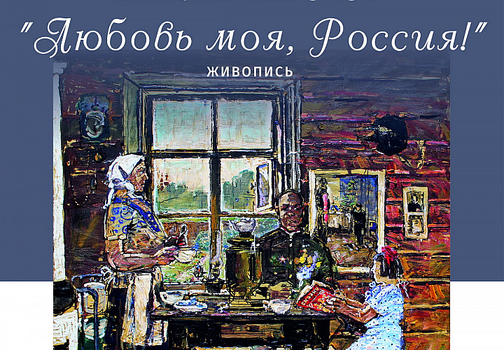 Exhibition of the People's Artist of Russia Vitaly Mironov