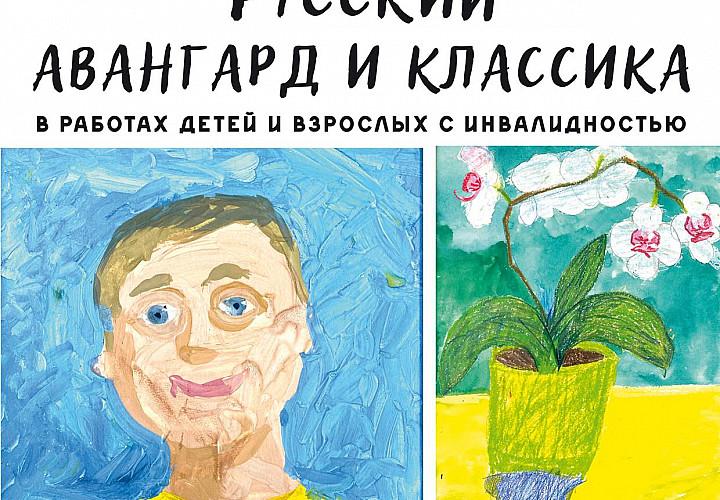 «Русский авангард и классика в работах детей и взрослых с инвалидностью»
