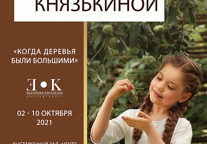 Фотовыставка Екатерины Князькиной «Когда деревья были большими»