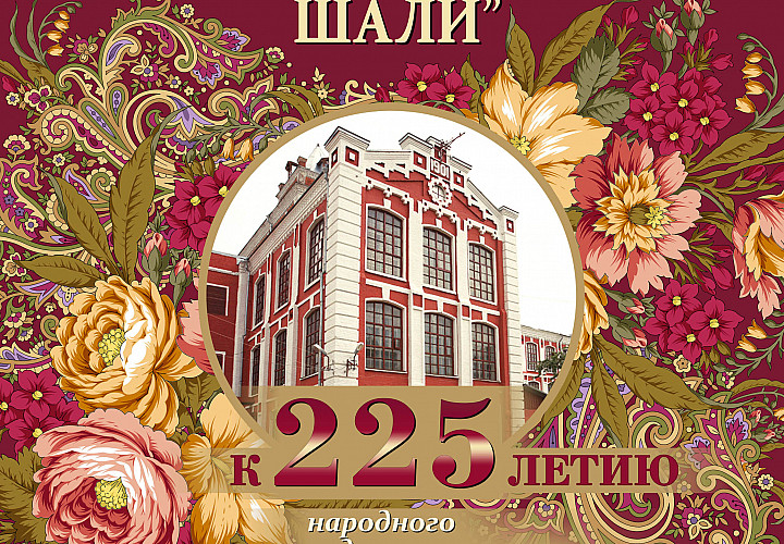 Выставка «Цветочная симфония павловопосадской шали»