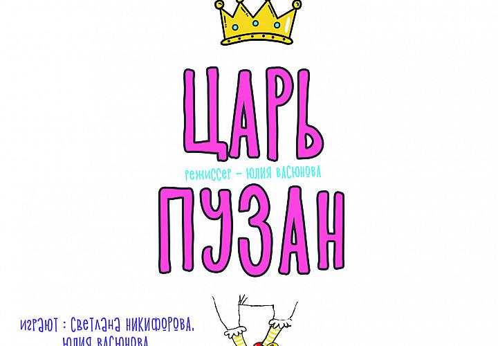 Спектакль «Царь Пузан»