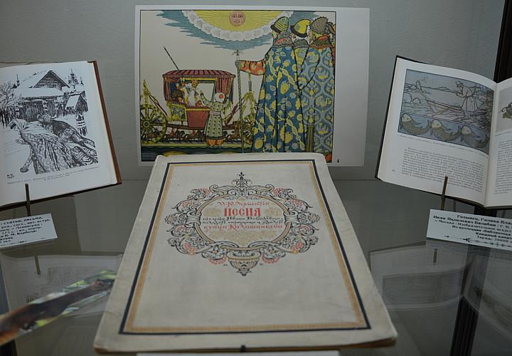 Выставка «Сказки из детства в иллюстрациях И.Я. Билибина и А.М. Васнецова»