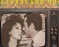 Итальянский брак (по пьесе «Филумена Мартурано») (16+)