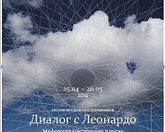 Сессии московских художников  «Диалог с Леонардо»
