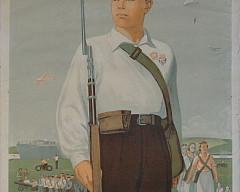 «Плакат Великой Отечественной Войны 1941-1945 гг.»