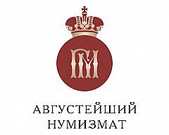 Выставка «Августейший нумизмат. Великий князь Георгий Михайлович. Судьба и наследие»