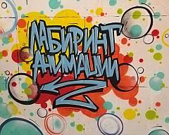 Выставка «Лабиринты анимации»