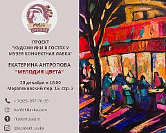 Выставка Екатерины Антроповой «Мелодия цвета»