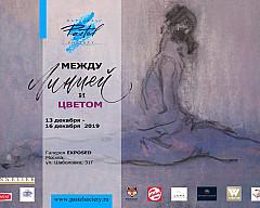 Выставка пастелей «Между линией и цветом»