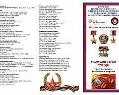 «Крымчане – герои победы»