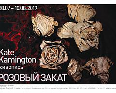 Выставка живописи Kate Kamington Розовый закат