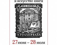 Экслибрис и искусство книги