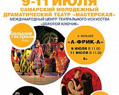 «Большие гастроли» Самарского Молодежного Драматического театра «Мастерская» в Евпатории