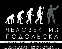 Спектакль «Человек из Подольска» 16+
