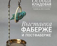Выставка «Фаберже и постФаберже»