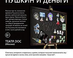 Спектакль «Пушкин и Деньги»