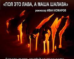 Читка пьесы Марии Конторович «ПОЛ ЭТО ЛАВА, А МАША ШАЛАВА»