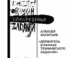 Выставка Алексея Васильева «Держитесь в рамках технического задания»