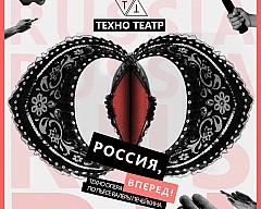 Техно-Опера «Россия, вперед!»
