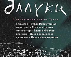 «Әллүки» Туфана Имамутдинова