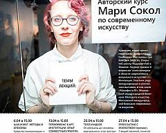 Авторский курс Мари Сокол по современному искусству