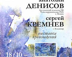 Выставка художников Анатолия Денисова и Сергея Кремнева
