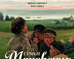 Выставка «Семья Маковских» 0+
