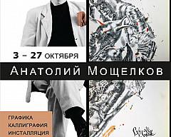 Выставка Анатолия Мощелкова «Графика, каллиграфи, инсталляция»
