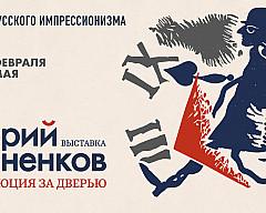 Выставка «Юрий Анненков. Революция за дверью»