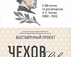 Выставочный проект «Чехов Life». Выставка «Образ писателя»