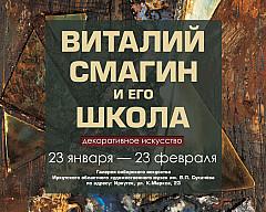 Выставка «Виталий Смагин и его школа. Декоративное искусство»