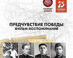 Выставочный проект «Предчувствие Победы»,  посвященный 75-летию Победы