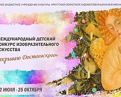 Иркутский художественный музей объявил конкурс к 200-летию Достоевского