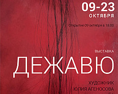 Выставка Юлии Агеносовой «Дежавю»