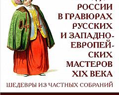 Выставка «Костюм народов России в гравюрах русских и западноевропейских мастеров XIX века»