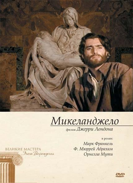 «Микеланджело»