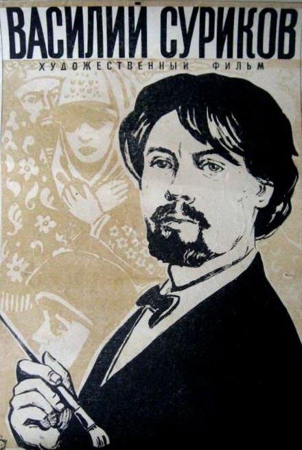 «Василий Суриков»