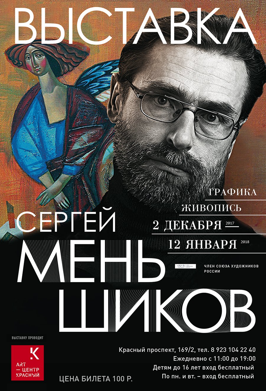 Exhibition by Sergei Menshikov, dedicated to the 60th anniversary of the author