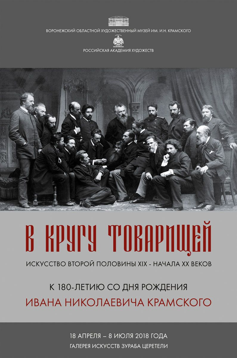 "Exhibition ""In the circle of comrades. On the 180th anniversary of the birth of I.N. Kramskoy"""