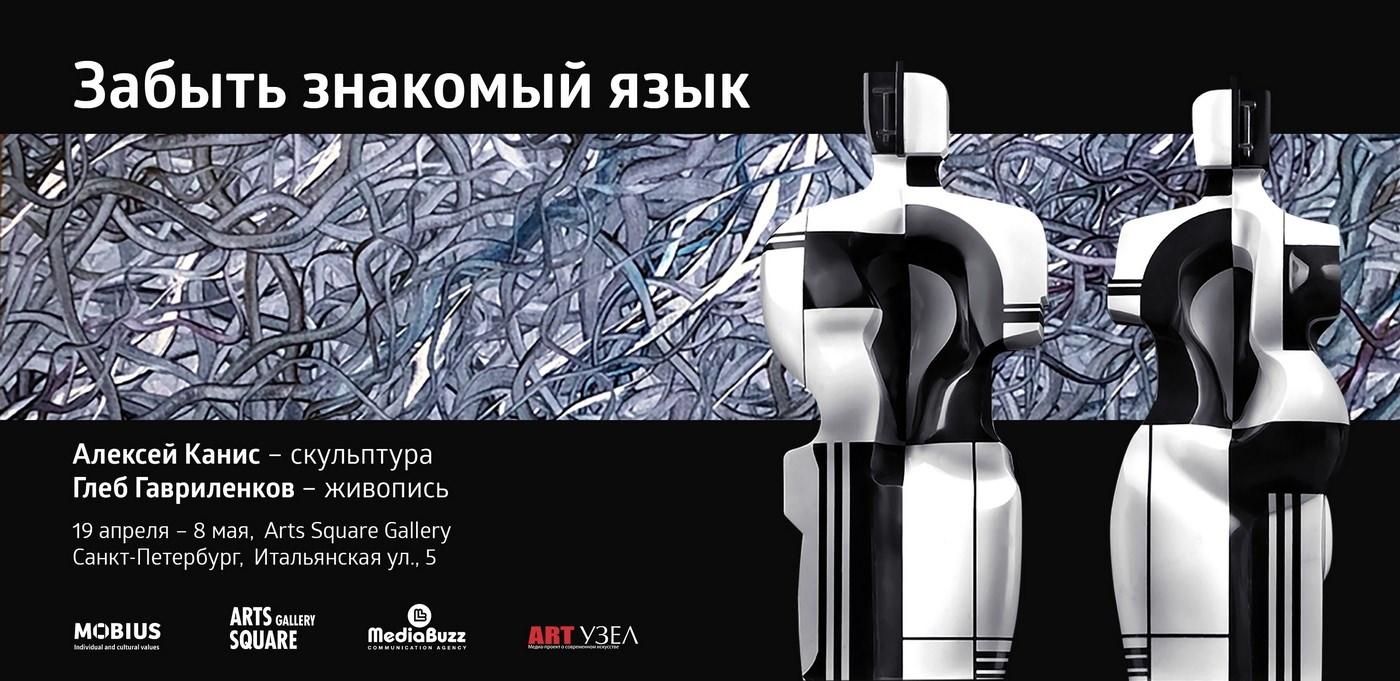 "Exhibition ""Forget the familiar language"". Alexey Kanis (sculpture). Gleb Gavrilenkov (painting)"