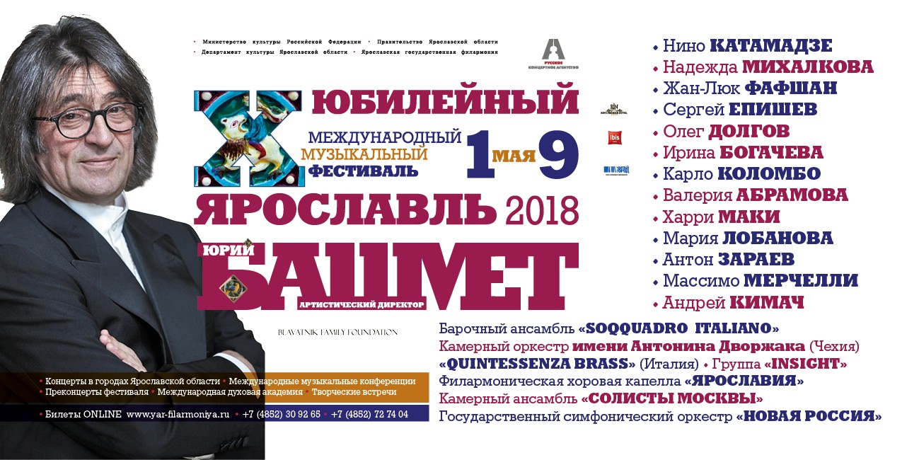 Bashmet Festival in Yaroslavl invites you to a musical trip to Europe