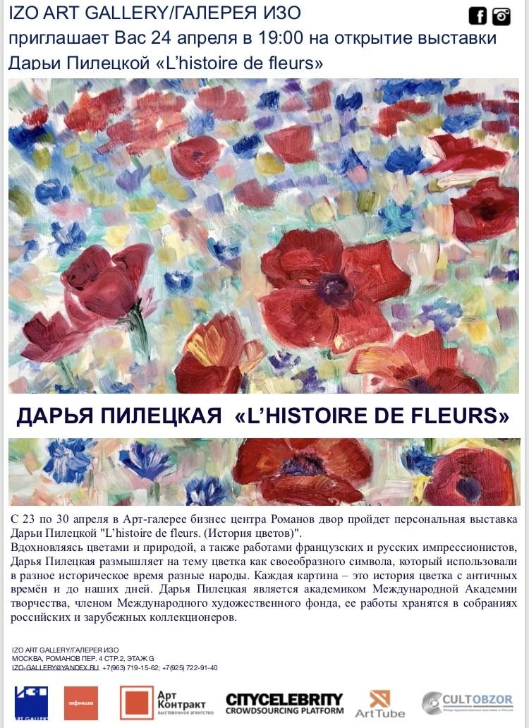 "Exhibition of Daria Pilecka ""L'histoire de fleurs. (History of flowers)"""