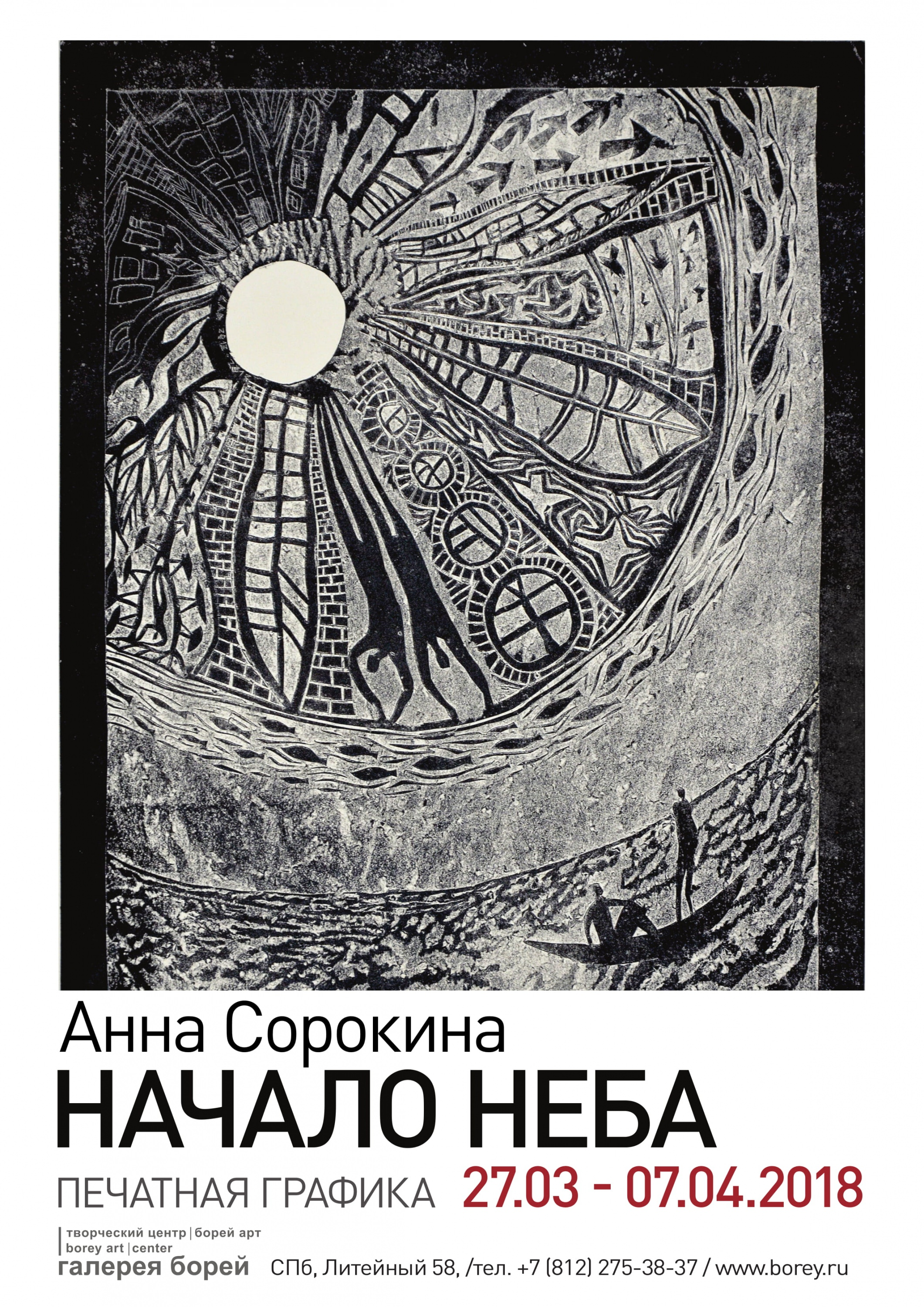 Anna Sorokina. The beginning of the sky. Printed graphics