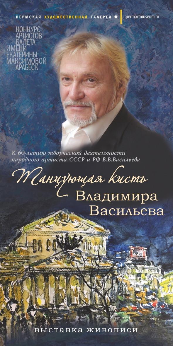 Выставка «Танцующая кисть Владимира Васильева»