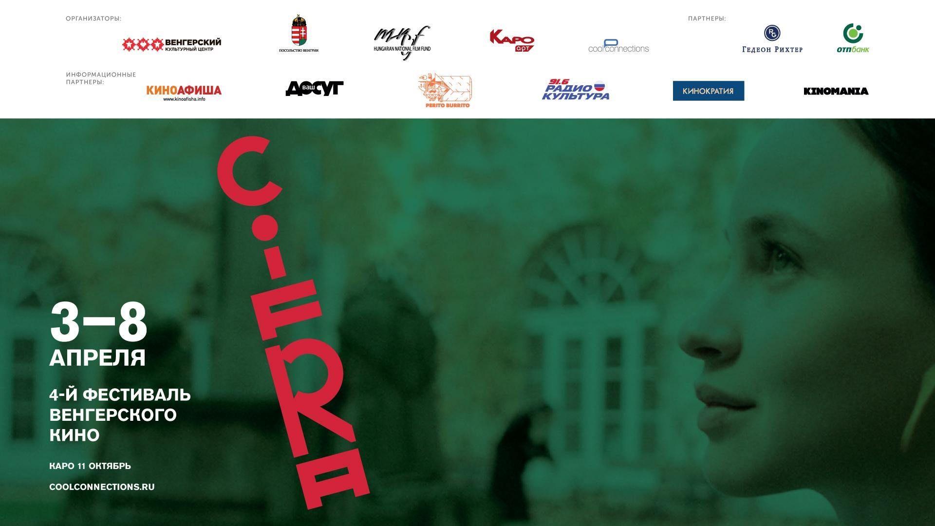 Rencontre avec la légende au 4ème festival du film hongrois
