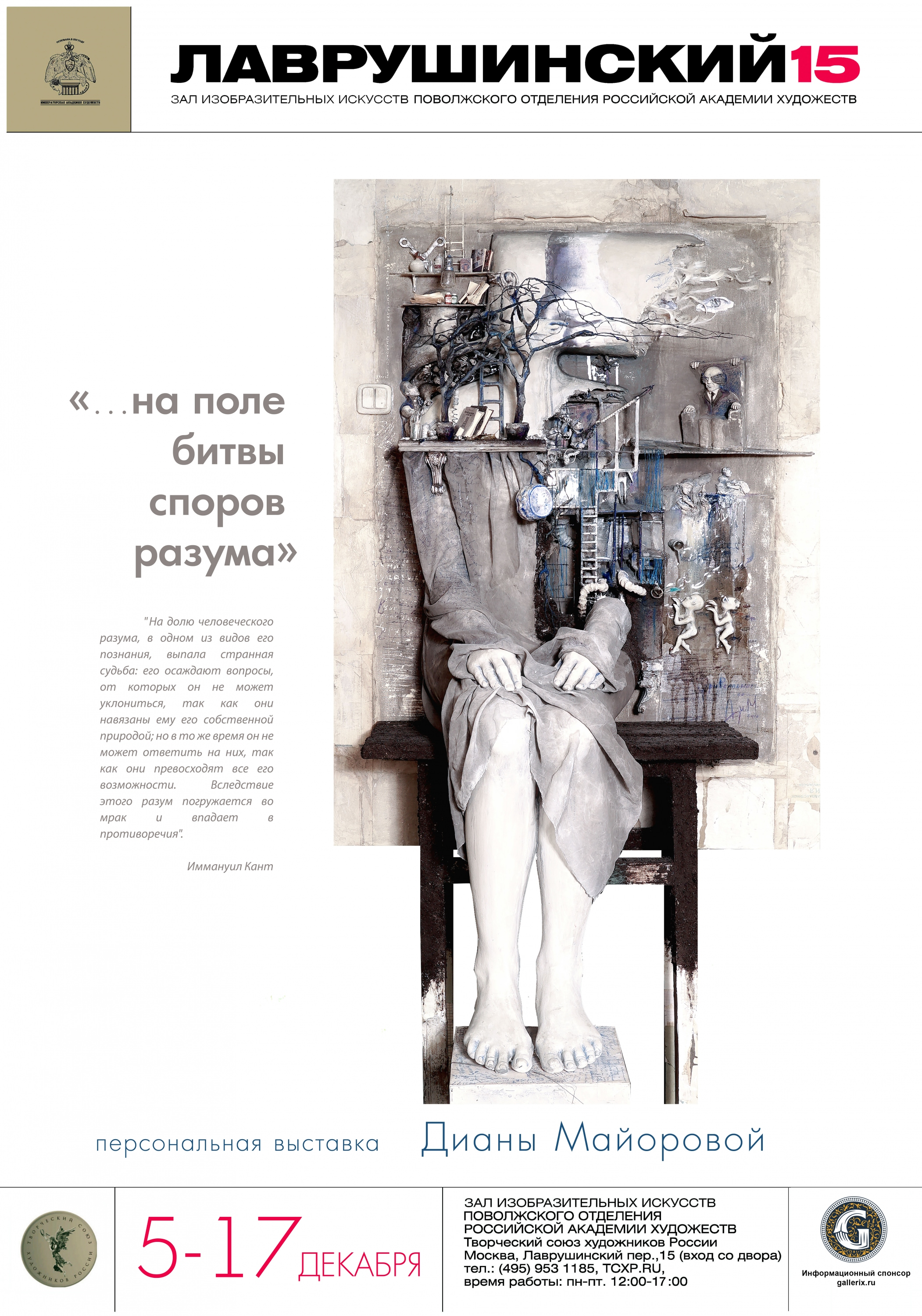 "Diana Mayorova. The exhibition ""… on the battlefield of the debate of the mind"""