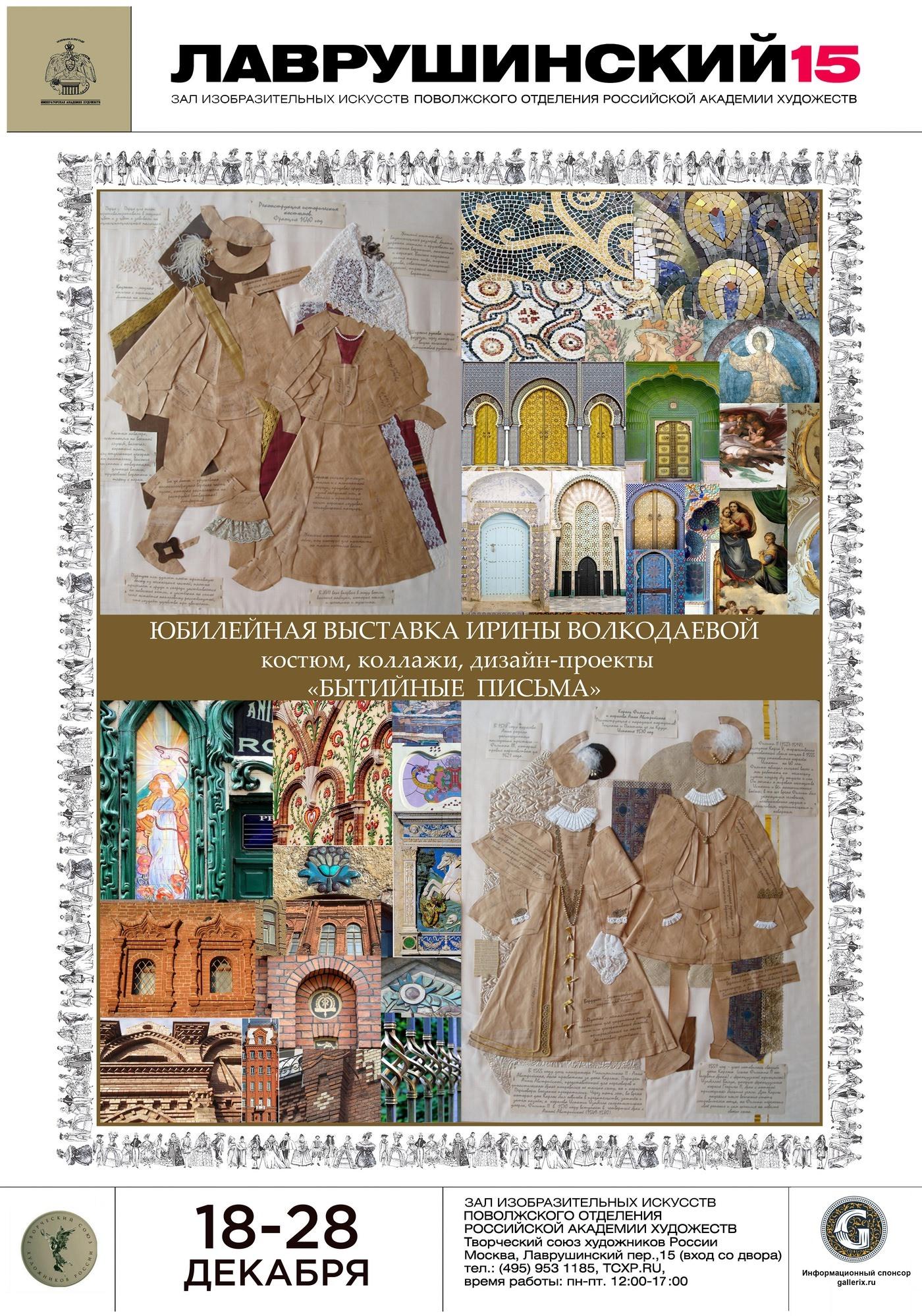 Юбилейная выставка Ирины Волкодаевой. «Бытийные письма»