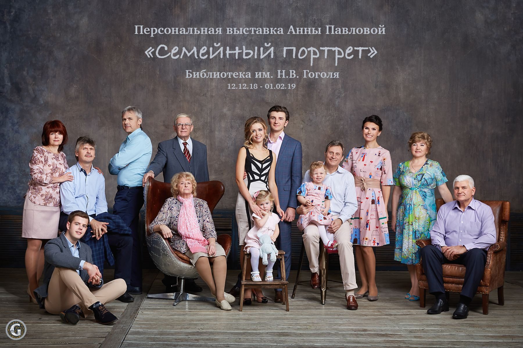 "Photo exhibition of Anna Pavlova ""Family Portrait"""