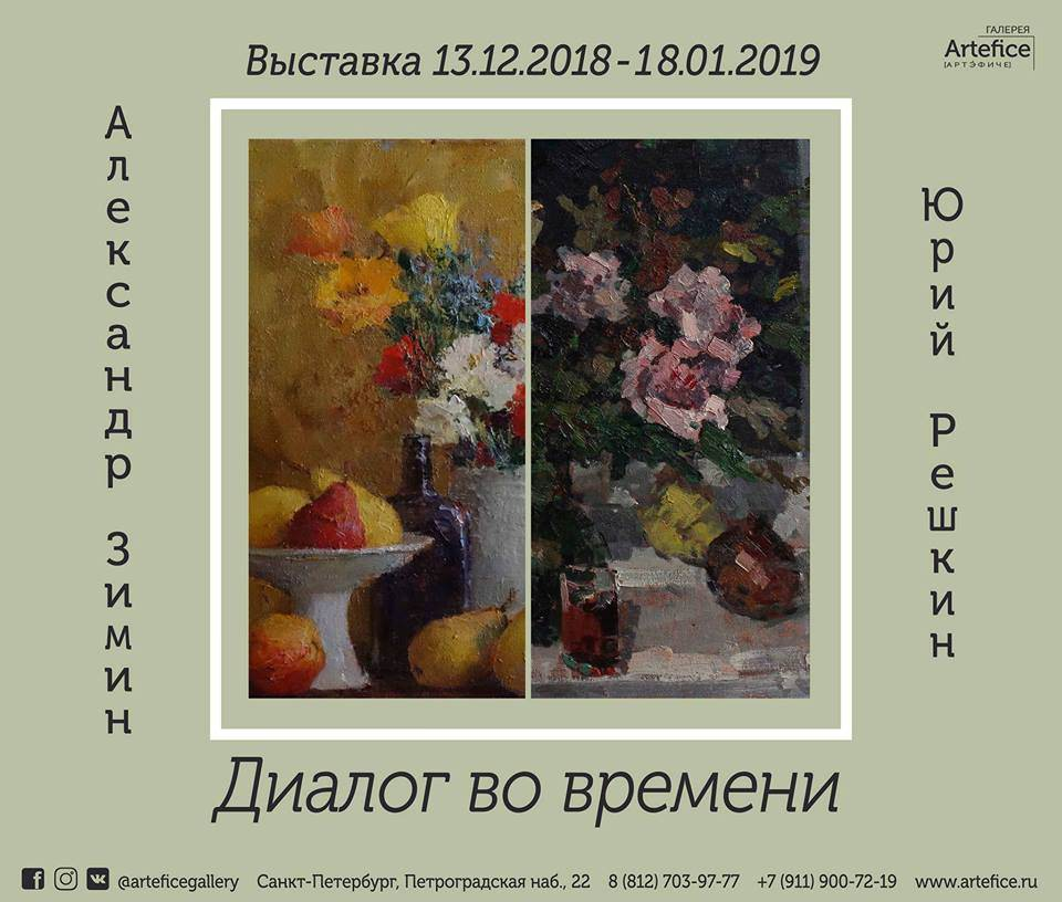 Выставка «Юрий Решкин. Александр Зимин. Диалог во времени»